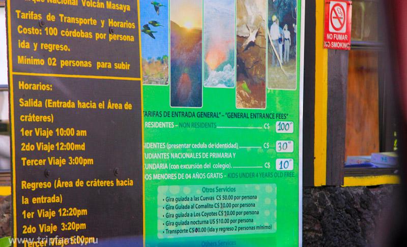 Цены на билеты и услуги в национальном парке Масая